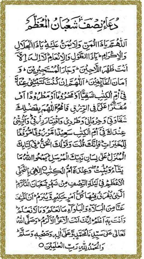 Doa malam Nisyfu Sya'ban ~02