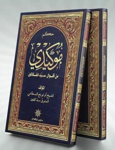 kitab-jamaah-mukidiya-2