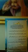 Indahnya khat diwani jali, Tulisan tangan Raja Salman di MasjidIstiqlal